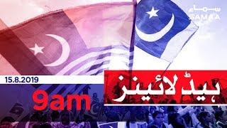 Samaa Headlines - 9AM - 15 August 2019