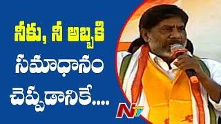 నీకు- నీ అబ్బ కి సమాధానం చెప్పడానికే : Bhatti Vikramarka - Madhira public Meetig - NTV - netivaarthalu.com