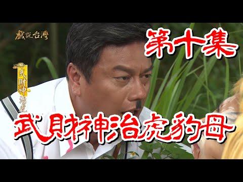 台劇-戲說台灣-武財神治虎豹母