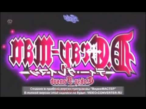 Опенинги аниме DXD (Клеймор-Синий экзорцист....