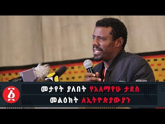 Artist Alemayehu Tadesse's Speech