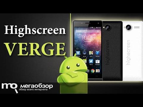Обзор Highscreen Verge. Симпатичный и доступный смартфон