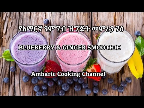 Bluberry Ginger Smoothie - Amharic - የአማርኛ የምግብ ዝግጅት መምሪያ ገፅ