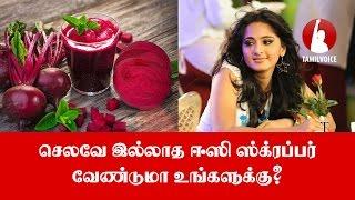 செலவே இல்லாத ஈஸி ஸ்க்ரப்பர் வேண்டுமா உங்களுக்கு? - Tamil Voice