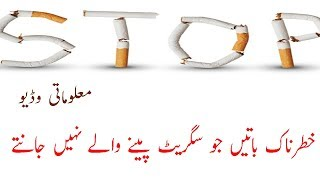 cigarette ke nuksan | quit smoking | how does smoking affect health | your health guru