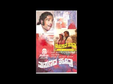 Masanada Hoovu - Kannada Nadina Karavali