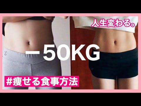 【ダイエット 食事動画】2人で−50kg痩せた食事方法!これでモデル体型になりました!  – Längd: 5:49.