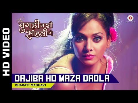 Dajiba Ho Maza Dadla | Bugadi Maazi Sandali Ga | Bharati Madhavi | Lavani video