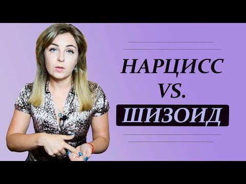 Отличия нарцисса и шизоида. Психолог Лариса Бандура