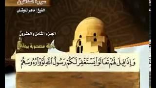 سورة المنافقون بصوت ماهر المعيقلي مع معاني الكلمات Al-Munafiqun