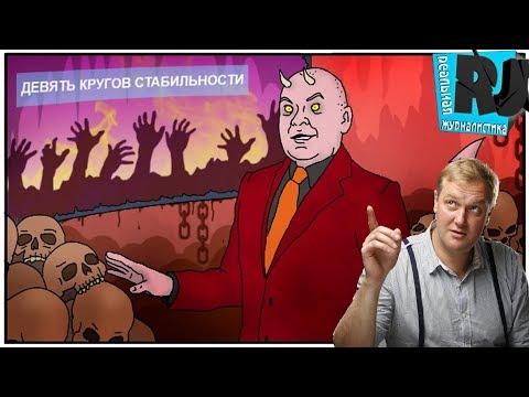 Трусливая Россия 2018. В стране терпил и Путина..