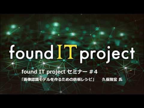 foundit #4_01 画像認識モデルを作るための鉄板レシピ(講師:久保隆宏 氏) (06月14日 13:45 / 8 users)