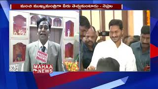 Numerologist Nehru  About Jagan Winning In 2019 Elections | MAHAA NEWS