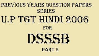U.P TGT HINDI SOLVED QUESTION PAPER 2006