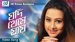 Jodi Theme jay Prithibir Sob Kolahol | (2016) | HD Movie Song | Purnima | Sezan | CD Vision