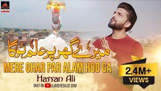 Qasida - Mere Ghar Par Alam Hoo Ga - Hassan Ali 2017