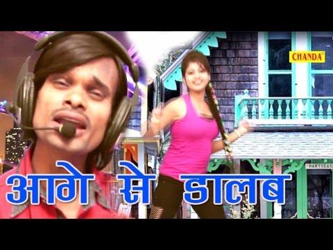 New Bhojpri Hot Song    Aage Se Dalab ki Peche    आगे डालब की पीछे से    Babllu Bhari New  2017