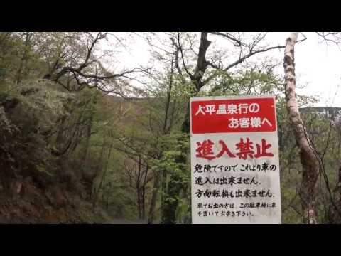 【車載動画+徒歩】秘湯 米沢 大平温泉滝見屋さんへのアクセス