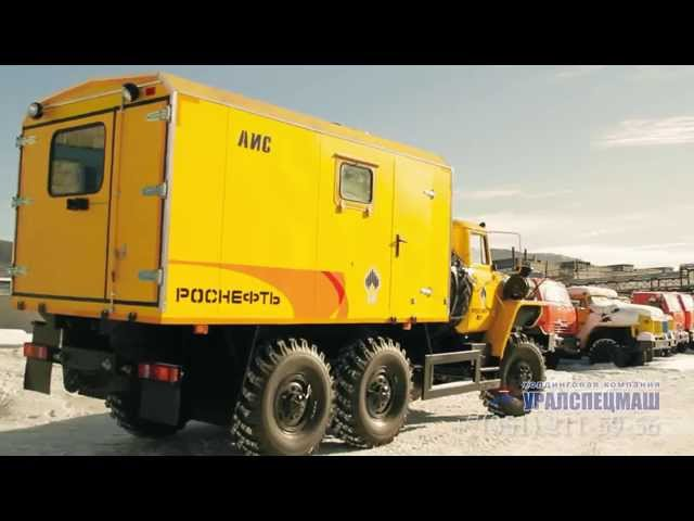 Агрегат исследования скважин АИС-1 на шасси Урал, производство ООО ХК Уралспецмаш