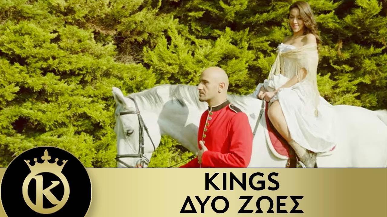 Kings et le titre Dyo Zoes dans Grèce maxresdefault
