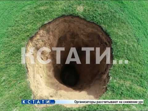 Карстовый провал, размером с многоэтажный дом, случился в Шатковском районе
