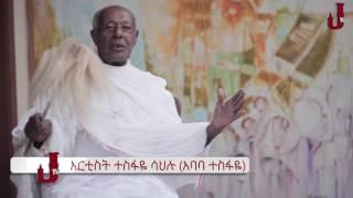 Artist Tesfaye Sahelu (Ababa Tesfaye) Speech on melkamenet!!!