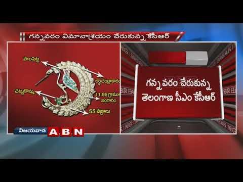Telangana CM KCR Reaches Gannavaram Airport In Vijayawada | ABN Telugu