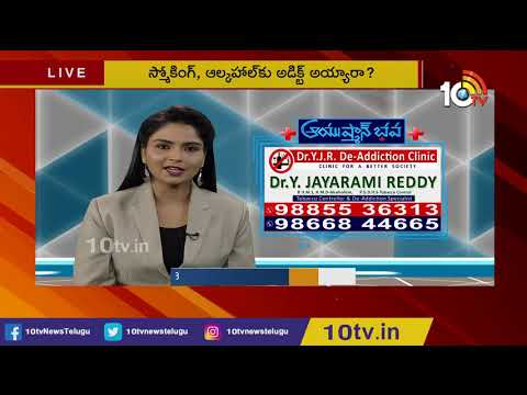 Smoking And Alcohol De-Addiction Center | Dr.Y.Jayarami Reddy | Ayushman Bhava | 10TV News