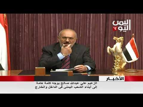 فيديو: علي عبدالله صالح يهدي مقاتليه عبارة القذافي «إلى الأمام إلى الأمام»