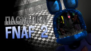 Пасхалки Five Nights at Freddy