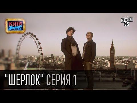 Шерлок - сериал пародия, серия 1 - Последнее дело Шерлока | Вечерний Киев 16.10.2015