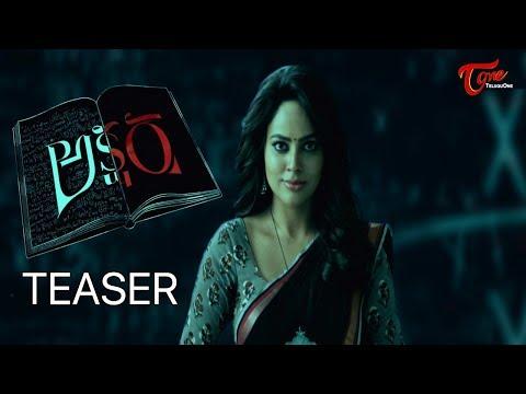 AKSHARA Movie Teaser | Latest Telugu Movies | TeluguOne Trailers