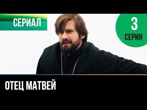 Отец Матвей 3 серия - Мелодрама | Фильмы и сериалы - Русские мелодрамы
