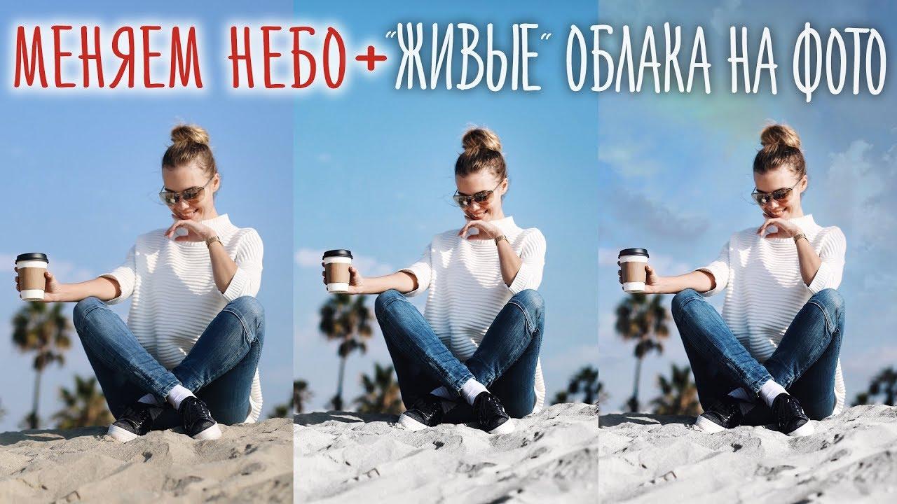"""Крутая обработка фото с инстаграм / эффект """"живых"""" фото #VictoriaR"""