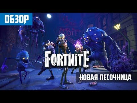 Fortnite Обзор от Волка - Новая песочница