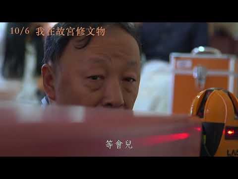 《我在故宮修文物》預告【人生篇】 |10.6 修復時光
