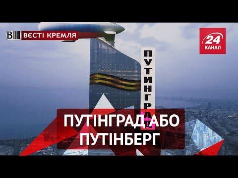 Вєсті Кремля. Путінград