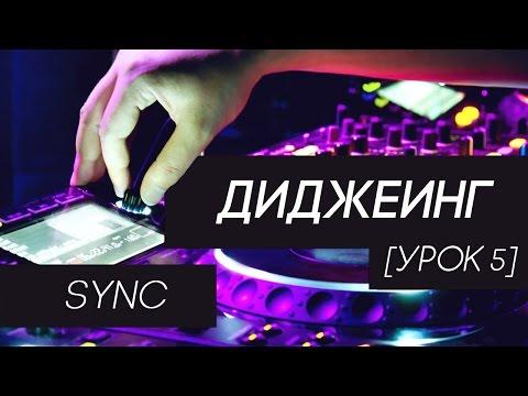 Диджеинг - Sync (урок 5).