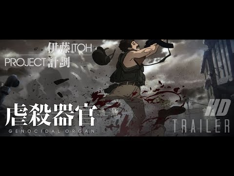 Project Itoh Teil 3 - GENOCIDAL ORGAN   Trailer German Deutsch (2017)