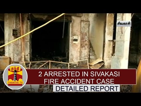 DETAILED REPORT: 2 Arrested in Sivakasi Fire Accident Case | Thanthi TV