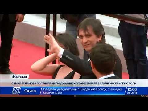 Казахстанская актриса получила награду Каннского фестиваля за лучшую женскую роль