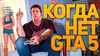 Когда нет GTA 5