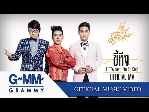ขี้หึง - LIPTA feat โจ๊ก So Cool (FRONTAGE FREEFORM)【OFFICIAL MV】