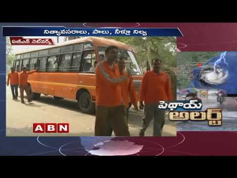 పెథాయ్ తుఫానుతో పలు ప్రాంతాల్లో భారీ వర్షాలు | Pethai Cyclone Live Updates | ABN Telugu