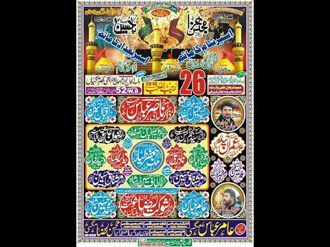 Zakir Syed Ali Naqvi | Majlis 26 Rajab 2018 |  Khallar Magsian Vehari |