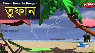 Toofan Song in Bengali | Bengali Rhymes For Children | Baby Rhymes Bengali | Bangla Kids Songs