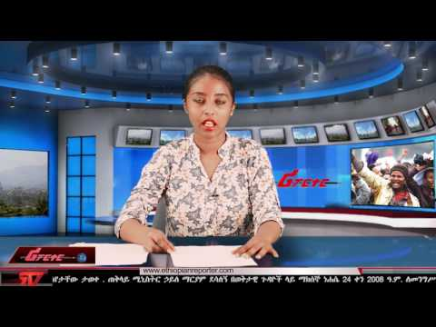 ETHIOPIAN REPORTER TV |  Amharic News 08/31/2016