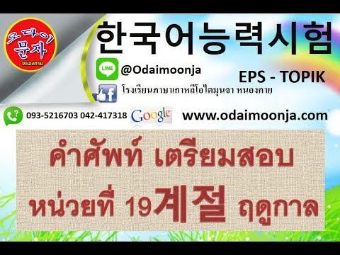 EPS เตรียมสอบไปทำงานเกาหลี รัฐจัดส่ง เงินดี ไม่วิงหนี ต.ม. หน่วยที่19
