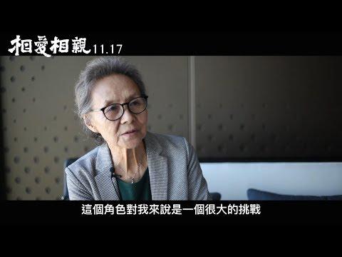 【相愛相親】幕後花絮:姥姥篇 11/17 上映