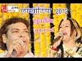 गोरा थारी जान तो चढ़ी रे काकड़ में .I kalu Ram Birkhniya / Asha Vaisnav live I Neelam live 2016